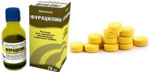 Фурацилин для горла инструкция по применению